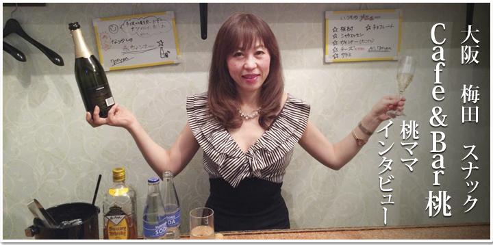この画像には alt 属性が指定されておらず、ファイル名は CafeBar桃ママ_header.jpg です
